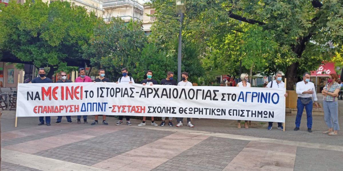 Συμβολική διαμαρτυρία στο Αγρίνιο για το Πανεπιστήμιο με πρωτοβουλία των φοιτητών του ΔΠΠΝΤ