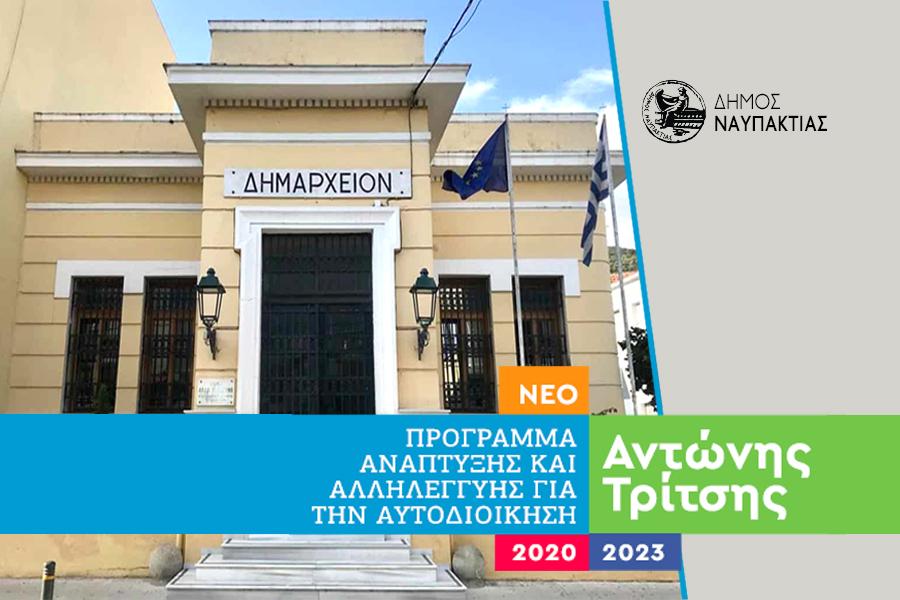 Προτάσεις έργων ύψους 17 εκ. ευρώ από τον Δήμο Ναυπακτίας στο Πρόγραμμα «Αντώνης Τρίτσης»