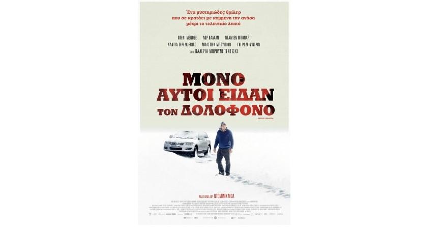 «Μόνο αυτοί είδαν το δολοφόνο»  στον κινηματογράφο Ελληνίς