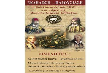 Επετειακή εκδήλωση για την απελευθέρωση του Βραχωρίου από τον Σύνδεσμο Φιλολόγων Αιτωλοακαρνανίας