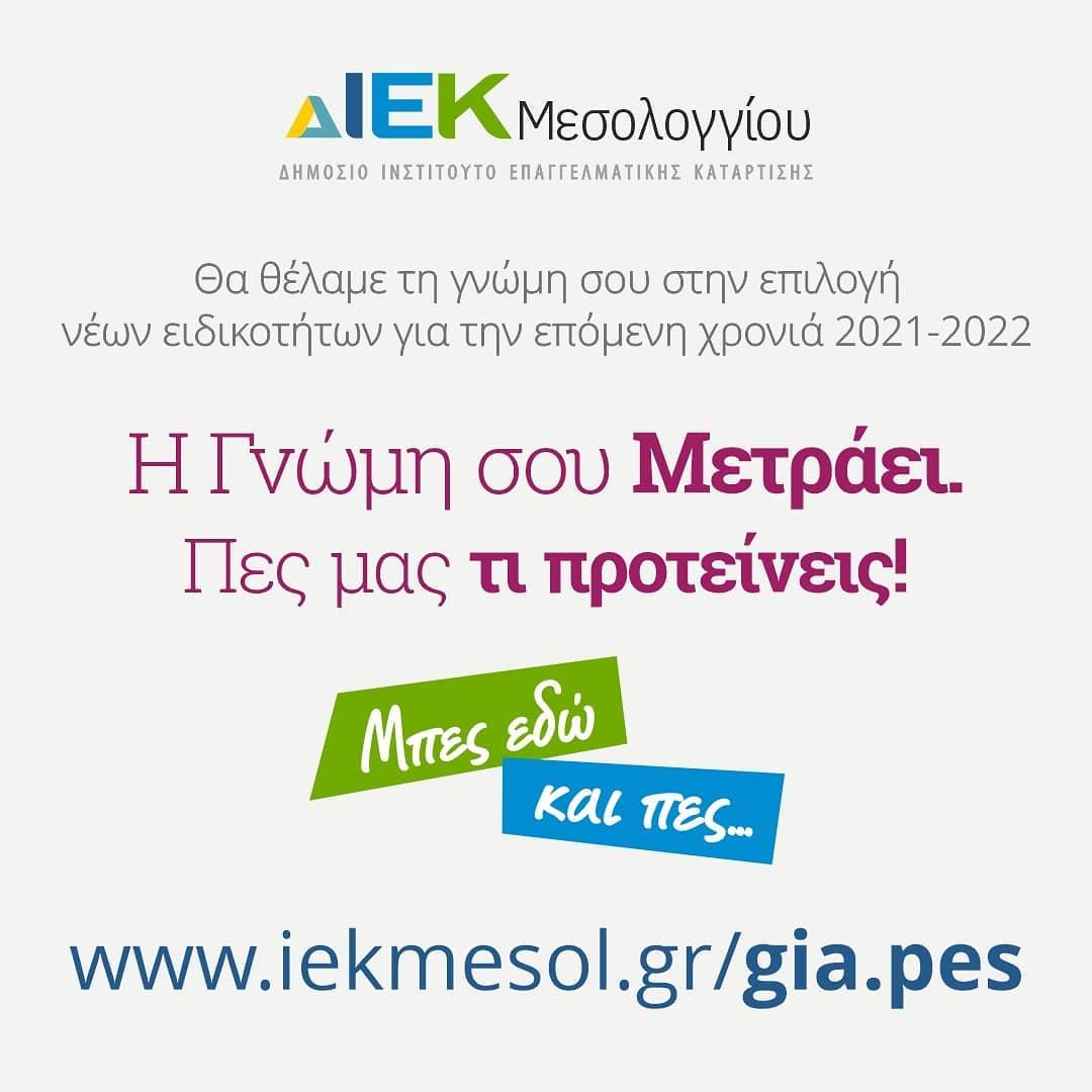 Ανοικτή πρόσκληση του ΔΙΕΚ Μεσολογγίου για την υποβολή προτάσεων για νέες ειδικότητες
