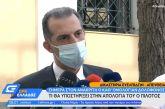 Έγκλημα στα Γλυκά Νερά: Παραιτήθηκε ο ένας από τους δικηγόρους του πιλότου