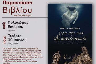 «Πέρα από την αιωνιότητα»: 30 Ιουνίου η παρουσίαση του μυθιστορήματος της Αγρινιώτισσας συγγραφέως, Ιουλίας Ιωάννου