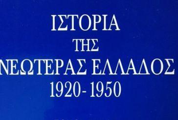 Κυκλοφόρησαν οι τρεις νέοι τόμοι για την Ιστορία της Νεωτέρας Ελλάδος του Γ. Φερεντίνου