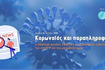 Περιφέρεια: Ημερίδα για τον κορωνοϊό και την παραπληροφόρηση