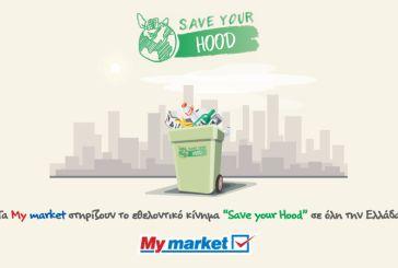 Τα My market υποστηρίζουν έμπρακτα το έργο του Save Your Hood