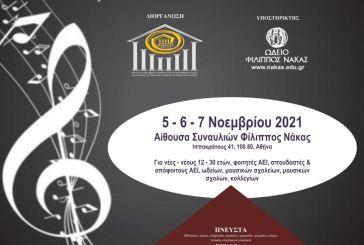 6ος Πανελλήνιος Διαγωνισμός Μουσικής για παιδιά, εφήβους και ενήλικες