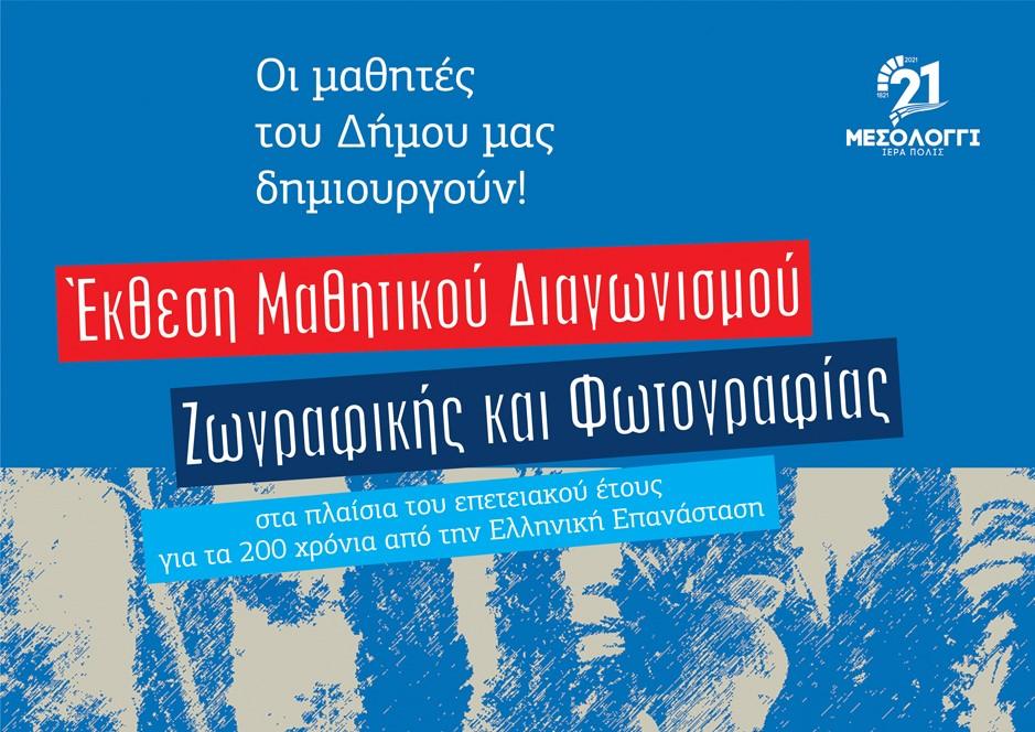 Μεσολόγγι: Την Πέμπτη τα εγκαίνια της έκθεσης του Μαθητικού Διαγωνισμού Ζωγραφικής και Φωτογραφίας