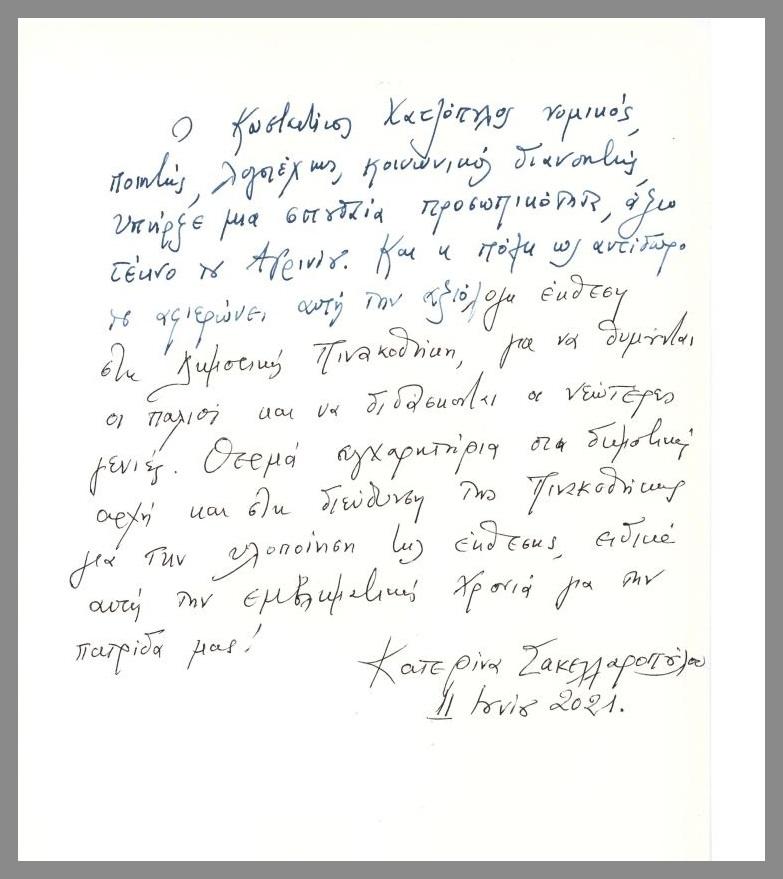 Η Κατερίνα Σακελλαροπούλου στην έκθεση «Μνήμη Κ. Χατζόπουλου»: «για να θυμούνται οι παλιοί και να διδάσκονται οι νεώτερες γενιές»