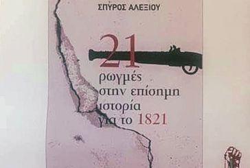 Ανυπότακτο Αγρίνιο: βιβλιοπαρουσίαση για τις «21 ρωγμές στην επίσημη Ιστορία του 1821»