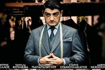 Αγρίνιο: «Ο Ράφτης» από 3/6 στον Κινηματογράφο «Ελληνίς»