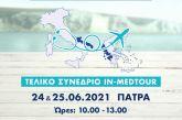 Ιατρικός Τουρισμός: To Υπουργείο Τουρισμού διοργανώνει το Τελικό Συνέδριο του Έργου «In-MedTouR»