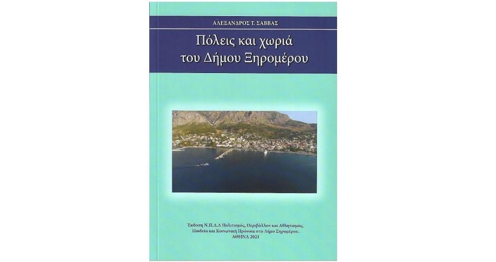 «Πόλεις και χωριά του Δήμου Ξηρομέρου»: Κυκλοφόρησε το νέο βιβλίο του Αλέξανδρου Σάββα