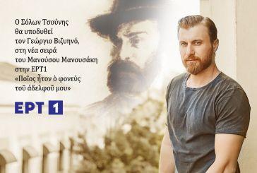 Ο Αγρινιώτης Σόλων Τσούνης ως «Γεώργιος Βιζυηνός» στη νέα σειρά της ΕΡΤ