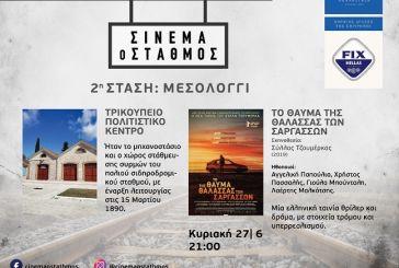 Μεσολόγγι: Κρατήσεις θέσεων για την ταινία «το θαύμα της Θάλασσας των Σαργασσών»