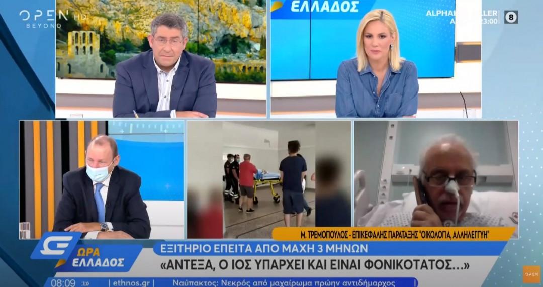 Τρεμόπουλος: «ο ιός είναι φονικότατος- εγώ άντεξα, στο Αγρίνιο 41 στους 41 αποδήμησαν εις Κύριον»