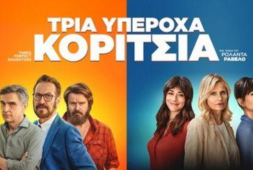 Αγρίνιο: «Τρία υπέροχα κορίτσια» έρχονται στον κινηματογράφο «Ελληνίς»