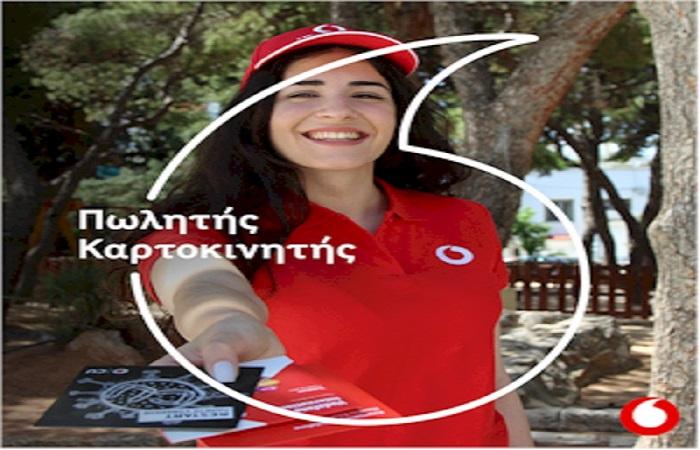 Η Vodafone στην Παπαστράτου 21 στο Αγρίνιο ζητά εξωτερικό πωλητή καρτοκινητής