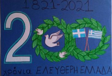 Δήμος Ξηρομέρου: Τα αποτελέσματα των μαθητικών διαγωνισμών για τον Εορτασμό των 200 ετών από την Επανάσταση
