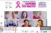 Θερμή ανταπόκριση των Αγρινιωτών στη διαδικτυακή εκδήλωση για τον καρκίνο του μαστού