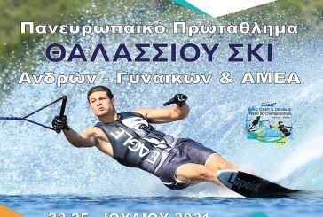 Aγρίνιο: Πανευρωπαϊκό Πρωτάθλημα Θαλασσίου Σκι με τελετή έναρξης στην πλατεία