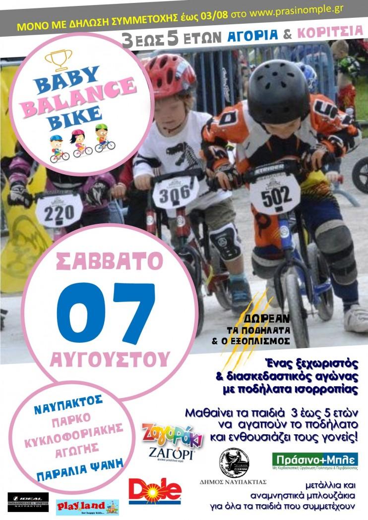 Baby Balance Bike: Ένας ξεχωριστός ποδηλατικός «αγώνας» στη Ναύπακτο!