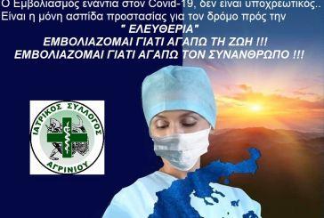Ιατρικός Σύλλογος Αγρινίου: εμβολιάσου τώρα για να μείνουμε όλοι ασφαλείς!