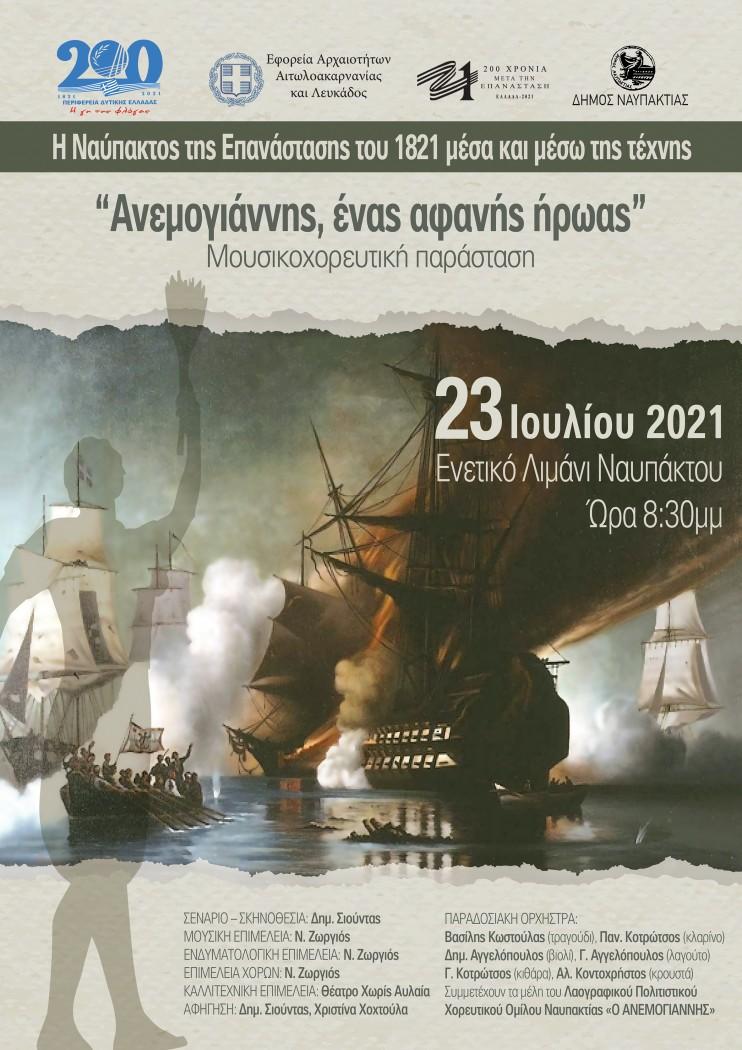 Ο Δήμος Ναυπακτίας τιμά τον Γεώργιο Ανεμογιάννη-Παξινό – Σε ζωντανή μετάδοση απόψε η εκδήλωση
