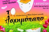 Ναύπακτος: Το «Ασχημόπαπο» από την παιδική σκηνή του Φώτη Σπύρου την Κυριακή 1/8