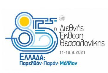 Πρόσκληση του Επιμελητηρίου Αιτωλοακαρνανίας για συμμετοχή στο περίπτερό του στην 85η ΔΕΘ