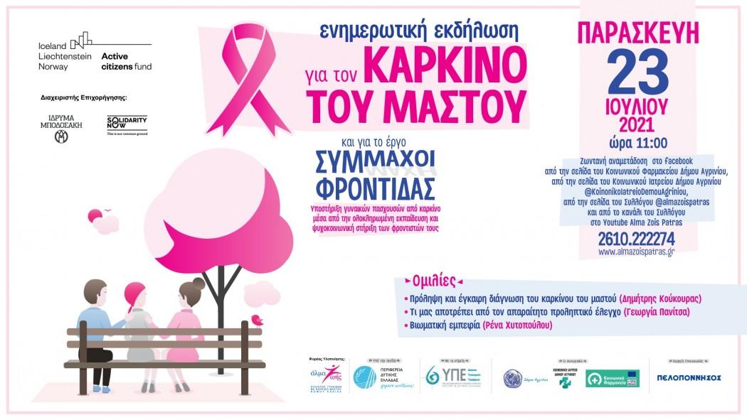 Αγρίνιο: Διαδικτυακή εκδήλωση για τον καρκίνο του μαστού και το έργο «Σύμμαχοι Φροντίδας» την Παρασκευή 23/7
