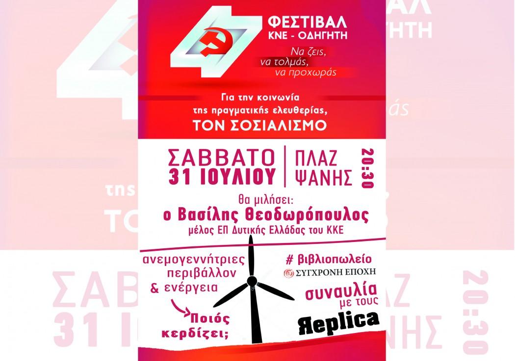 Το ταξίδι του 47ου Φεστιβάλ της ΚΝΕ συνεχίζεται στη Ναύπακτο