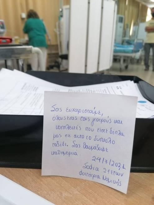 Πάτρα: φοιτήτρια έκανε το εμβόλιο και μετά συγκίνησε γιατρούς και νοσηλευτές