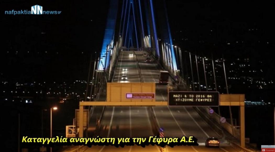 Γέφυρα Ρίου-Αντιρρίου: Οδηγός καταγγέλλει ότι πλήρωσε διέλευση αυτοκινήτου ενώ οδηγούσε γουρούνα