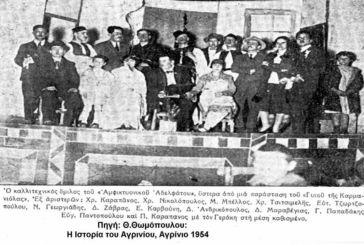 Θέατρο στο Αγρίνιο το 1906: Όταν τους γυναικείους ρόλους  παίζανε άνδρες λόγω ηθών