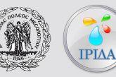 Ο Δήμος Ιεράς Πόλεως Μεσολογγίου περνάει στην ψηφιακή εποχή με την «ΙΡΙΔΑ»