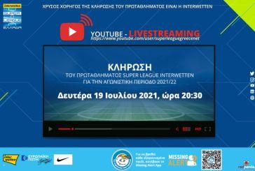 Στις 19 Ιουλίου η κλήρωση της Super League- Θα μεταδοθεί στο YouTube