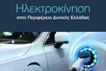 Οδηγούς Ηλεκτροκίνησης, Κυκλικής Οικονομίας και Έξυπνης Βιομηχανίας εξέδωσε η Περιφέρεια Δυτικής Ελλάδας