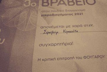 Βράβευση Μεσολογγίτη μαθητή σε διαγωνισμό μικροδιηγήματος με θέμα την Eπανάσταση του 1821