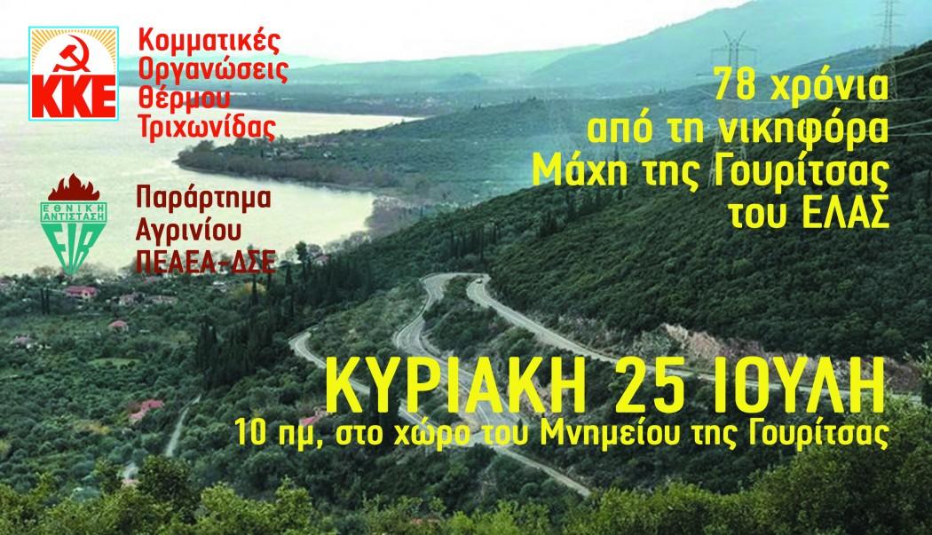 ΚΚΕ – ΠΕΑΕΑ-ΔΣΕ: Εκδήλωση για τα 78 χρόνια από τη Μάχη της Γουρίτσας