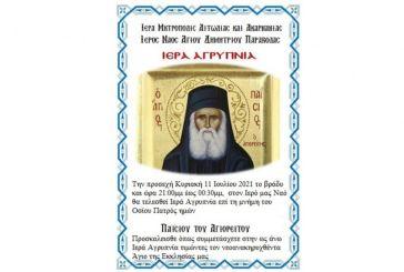 Αγρυπνία για τον Άγιο Παΐσιο στον Ιερό Ναό Αγίου Δημητρίου στην Παραβόλα