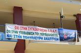 Επιτροπή Αγώνα: Κάλεσμα για κινητοποίηση στην Βελά Αστακού ενάντια στην ΠΟΑΥ Αιτωλοακαρνανίας-Εχινάδων