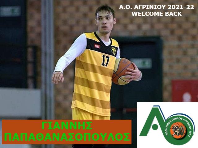Α2: Επέστρεψε στον ΑΟ Αγρινίου ο Γιάννης Παπαθανασόπουλος