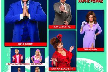 «Ο Κλέαρχος, η Μαρίνα και ο κοντός»: Η θεατρική παράσταση του Χάρη Ρώμα στις 28/7 στη Ναύπακτο