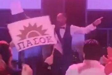Γάμος υπό τους ήχους του… «Καλημέρα ήλιε» και σημαιάκια του ΠΑΣΟΚ (βίντεο)