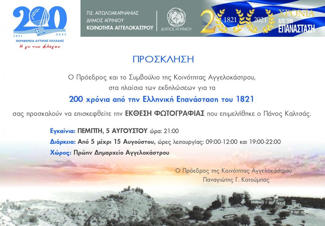 Εκδηλώσεις στο Αγγελόκαστρο για τα 200 χρόνια από την Ελληνική Επανάσταση