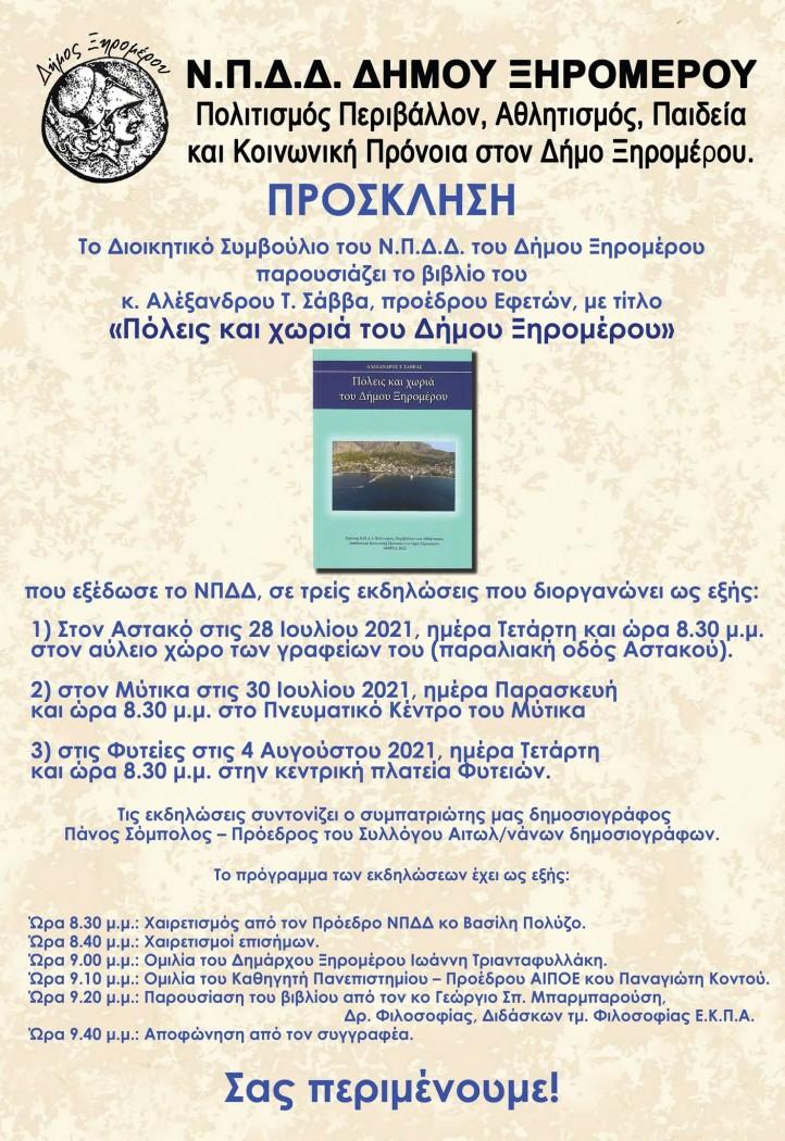 Παρουσιάζεται στο Ξηρόμερο το βιβλίο «Πόλεις και χωριά του Δήμου Ξηρομέρου»