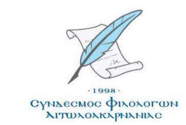 Το νέο ΔΣ του Συνδέσμου Φιλολόγων Αιτωλοακαρνανίας – Πρόεδρος ο Λίνος Υφαντής