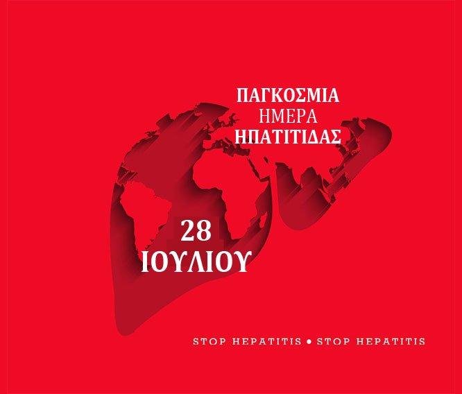 28η Ιουλίου-Παγκόσμια Ημέρα Ηπατίτιδας