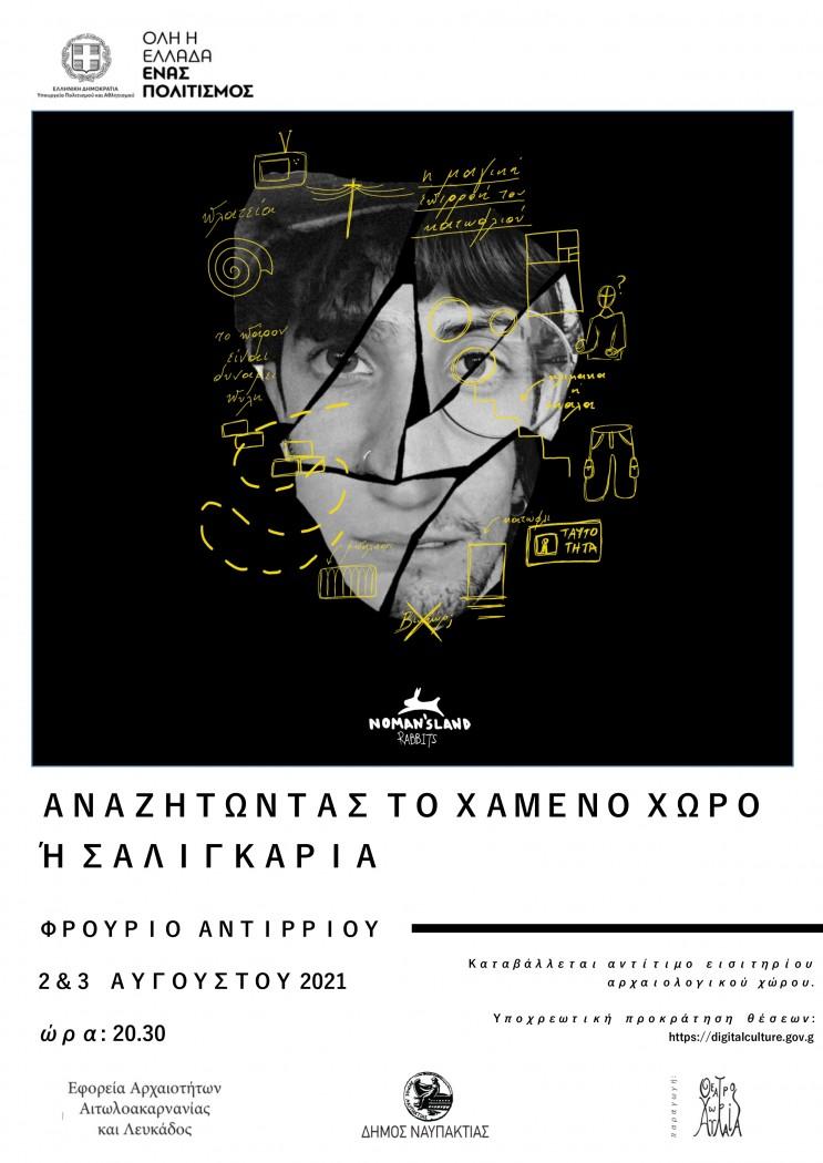 H παράσταση «Αναζητώντας τον χαμένο χώρο ή σαλιγκάρια» στο Φρούριο Αντιρρίου στις 2 & 3 Αυγούστου